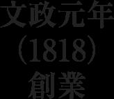 文政元年(1818年)創業