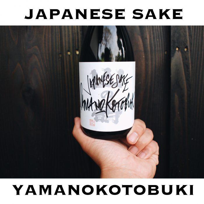 JAPANESE SAKE YAMANOKOTOBUKI 雄町ver.発売!
