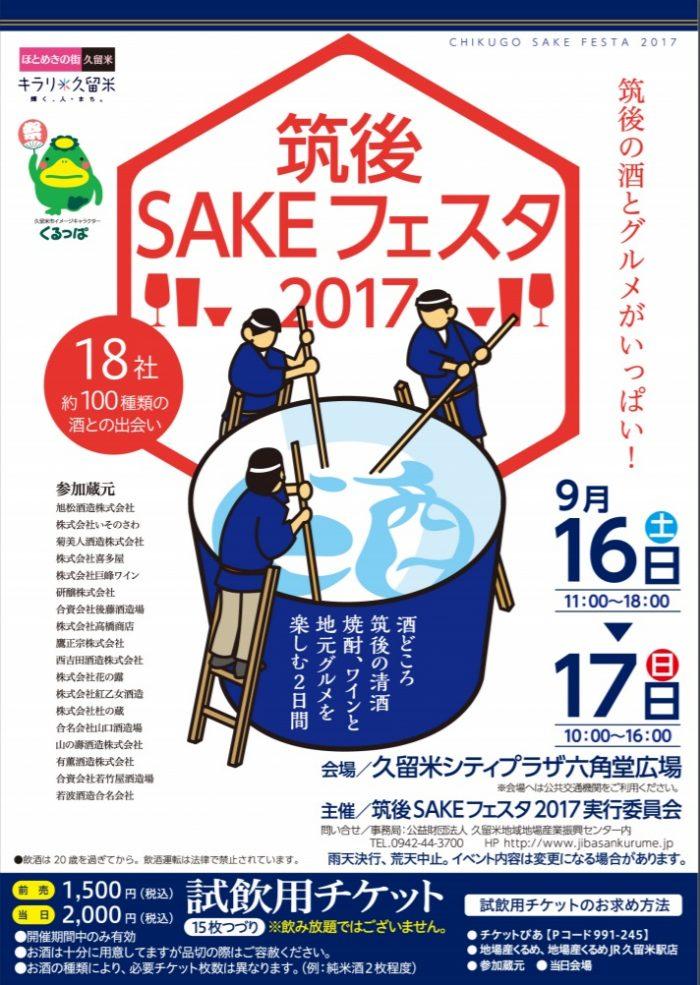 筑後SAKEフェスタ参加のお知らせ(9/16~9/17)