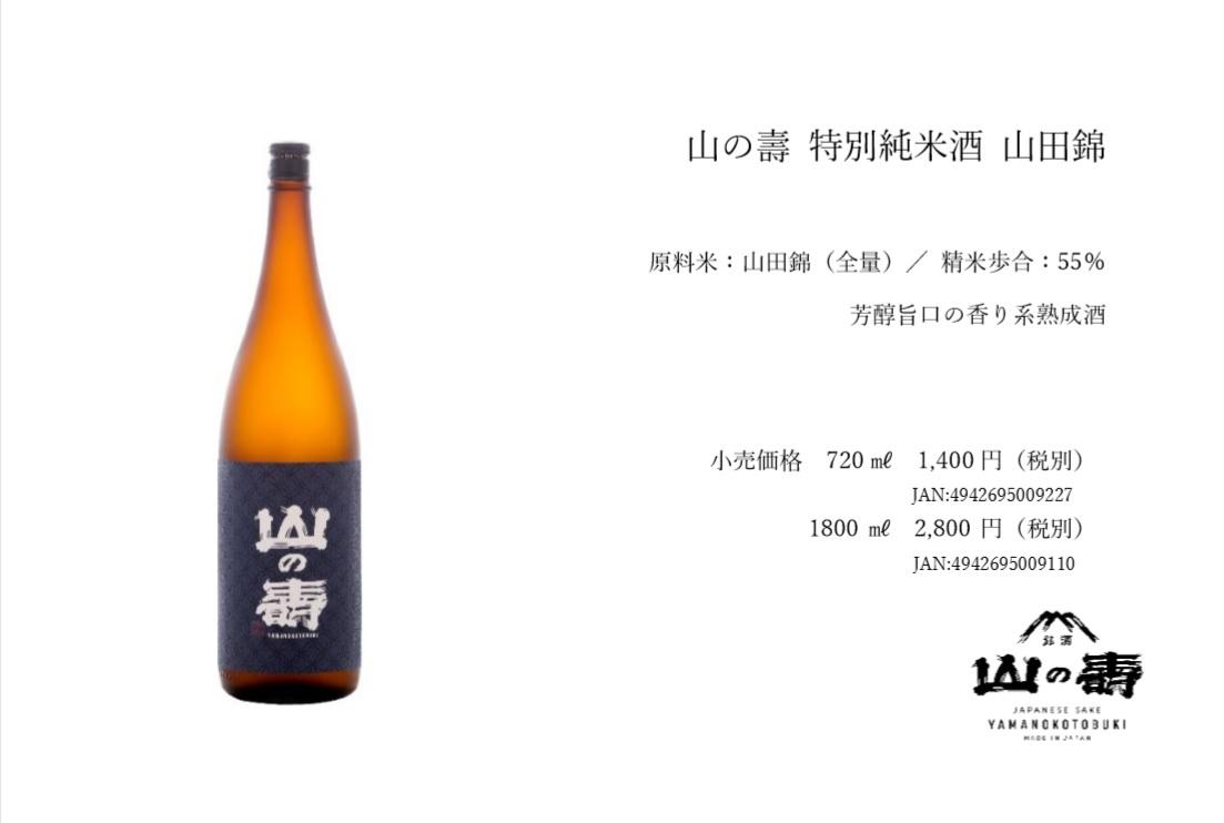 山の壽日本酒カタログ2020